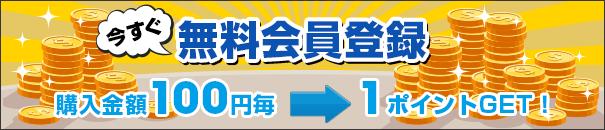 今すぐ無料会員登録(購入100円毎=1ポイントGET!)